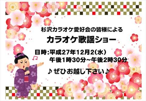 karaoke_R