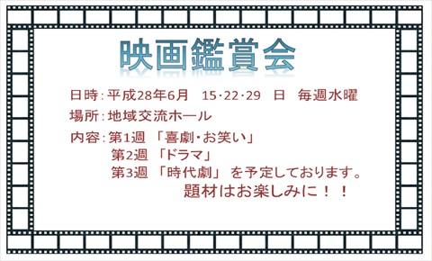 映画鑑賞会_R