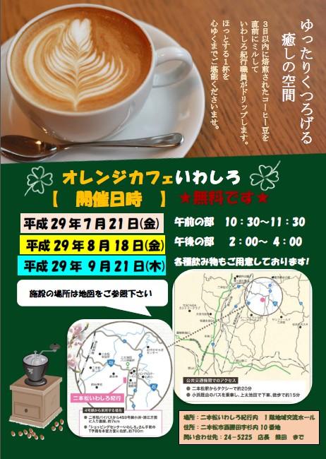 平成29年喫茶 7月からのポスター