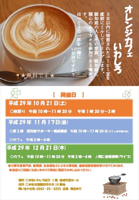 オレンジカフェ_R
